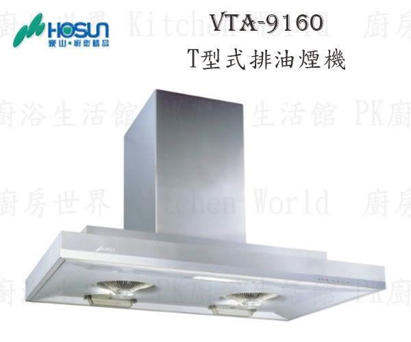 豪山 倒T型式排油煙機(90CM) VTA-9160