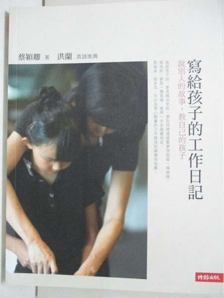 【書寶二手書T1/親子_EIB】寫給孩子的工作日記_蔡穎卿