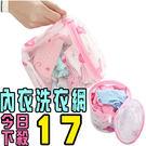 內衣洗衣網 洗衣袋【H0097 】 內衣褲洗衣網 貼身衣物專用洗衣袋