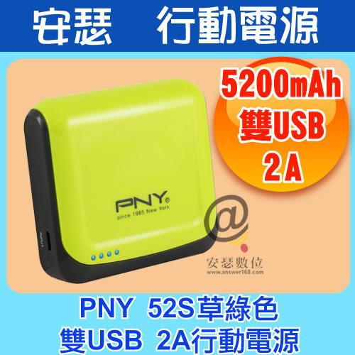 行動電源【PNY 52S 雙USB 2A 行動電源】認證 實標容量 雙USB 電量顯示 另 小米行動電源 ASUS 寶可夢 i7
