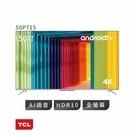 【零利率每期$624】TCL 50P715 4K Android Monitor 高畫質智能連網液晶顯示器 液晶電視 顯示器 原廠公司貨
