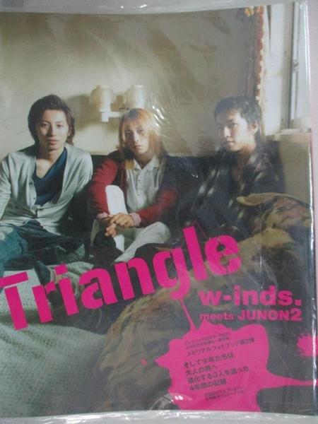 【書寶二手書T1/寫真集_KR7】Triangle w-inds.meets JUNON 2_主婦?生活社