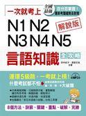 一次就考上 N1 N2 N3 N4 N5 言語知識全攻略:8個方法,完勝新日檢