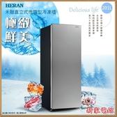 *~新家電錧~*【HERAN禾聯 HFZ-B2011 】201L直立式微霜 冷凍櫃【實體店面】