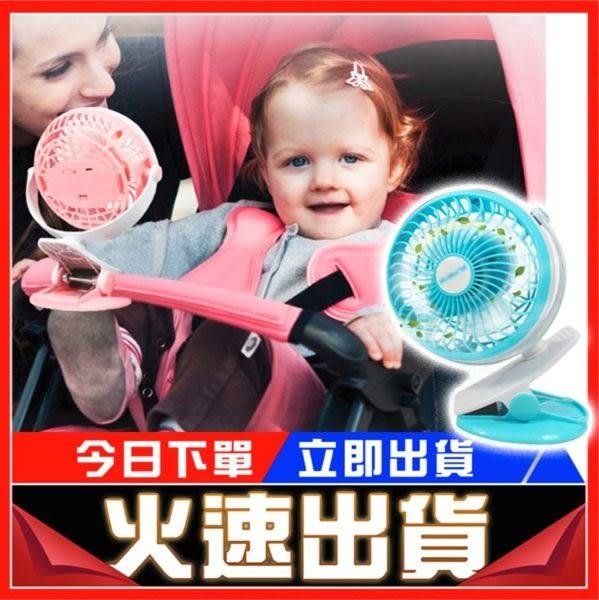 [限時7天 第2件0元] 禮物 夾式 USB充電 小 風扇 迷你 充電扇 隨身風扇 口袋風扇 電風扇 嬰兒車夾扇