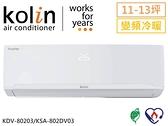 ↙0利率/免運費↙KOLIN歌林11-13坪 1級省電 變頻冷暖分離式冷氣KDV-80203/KSA-802DV03【南霸天電器百貨】