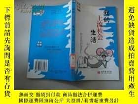 二手書博民逛書店我的上流社會生活罕見館藏書7938 王晗著 新世界出版社 出版2