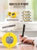 計時器 澳瀾 廚房計時器 學生做題提醒器電子計時器家用磁吸定計時器定時 宜品