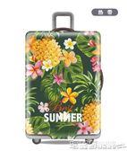 行李箱套  行李箱保護套旅行箱拉桿箱套防塵罩加厚彈力耐磨  瑪麗蘇