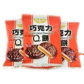 【吉嘉食品】皇族巧克力麻糬Q餅(花生) 600公克115元[#600]{RCV03}