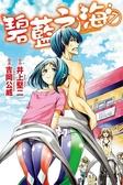 (二手書)GRAND BLUE碧藍之海(7)