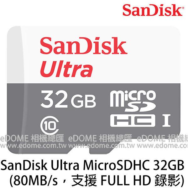 SanDisk Ultra micro SD SDHC 32GB 80MB/S 533X 高速記憶卡(郵寄免運 增你強/群光終身保固) 32G SDSQUNS-032G