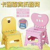 瀛欣加厚摺疊凳子塑料靠背便攜式家用椅子戶外創意小板凳成人兒童  ATF  夏季狂歡