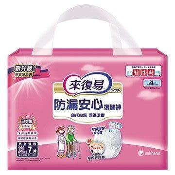 來復易 防漏安心復健褲箱購XL(7片 x 4包)【台安藥妝】