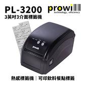 【有購豐】Prowill 普微爾 PL-3200/PL3200 熱感標籤條碼列印機/標籤機 取代 PL-3150