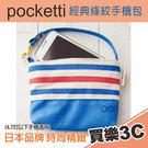 pocketti 經典條紋 手機包,適用4.7吋以下手機