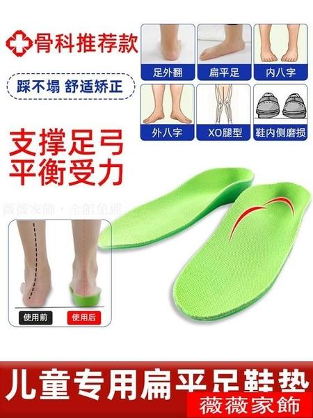 兒童足弓矯正鞋墊升級款透氣吸汗分壓防痛扁平內八足外翻墊糾正墊 薇薇