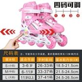 3-4-5-6-7-8-9-10-12歲男孩女孩兒童溜冰鞋全套小孩旱冰鞋輪滑鞋