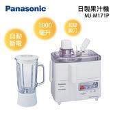 【分期0利率】Panasonic 國際牌 1000毫升 日製 二合一果汁機 MJ-M171P 公司貨