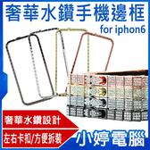 【限期3期零利率】全新 奢華水鑽手機邊框 for iphone 6/開孔準確/水鑽設計/水鑽保護殼/金屬保護框