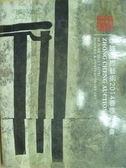 【書寶二手書T9/收藏_ZJN】ZhongCheng中誠國際藝術2014春季拍賣會_2014/6/8