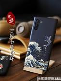 三星note10手機殼硅膠note9中國風潮牌note8浮雕note10 保護套pro  印象