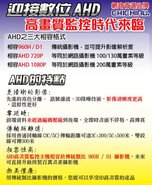 【CHICHIAU】AHD 720P 36燈高清百萬畫素數位紅外線夜視攝影機 監視器攝影機