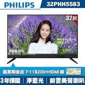 ★送2好禮★PHILIPS飛利浦 32吋液晶顯示器+視訊盒32PHH5583