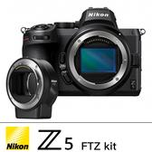 Nikon Z5 單機身 FTZ Kit 總代理公司貨 刷卡分期零利率 德寶光學 Z50 Z5 Z6 Z7
