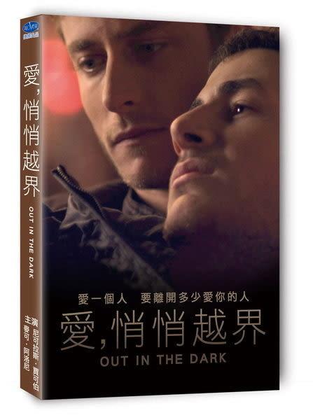 愛?悄悄悄越界 DVD (購潮8)