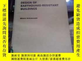 二手書博民逛書店(6)罕見Design of earthquake-resist