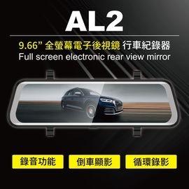 【小樺資訊】贈32G含稅 CORAL AL2 全屏觸控電子雙錄後視鏡行車紀錄器流媒體