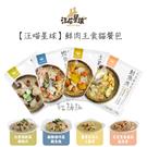汪喵星球[鮮肉主食貓餐包,4種口味,130g,台灣製](一箱12入)