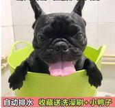 狗狗洗澡盆貓咪浴盆寵物spa浴缸泰迪法鬥小狗小型犬專用泡澡桶