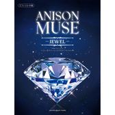 小叮噹的店 962819 鋼琴譜 中級 Anison Muse -JEWEL- 動畫歌曲樂譜