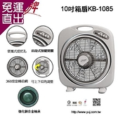 友情牌 友情10吋箱扇KB-1085 (銅合金軸承、耐磨)【免運直出】