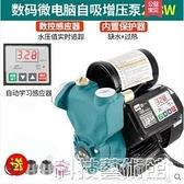 抽水機 增壓泵家用全自動靜音自吸泵自來水井水管道吸水機加壓抽水泵  DF 交換禮物