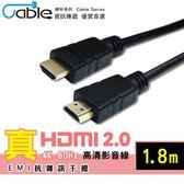 【Cable】真HDMI 2.0 抗干擾高清影音線 1.8M