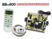 【PR-400】/【GD-400】 (無段式風速馬達機板) 兩用機板 冷氣機板 冷氣機電腦板 冷氣機微電腦控制器