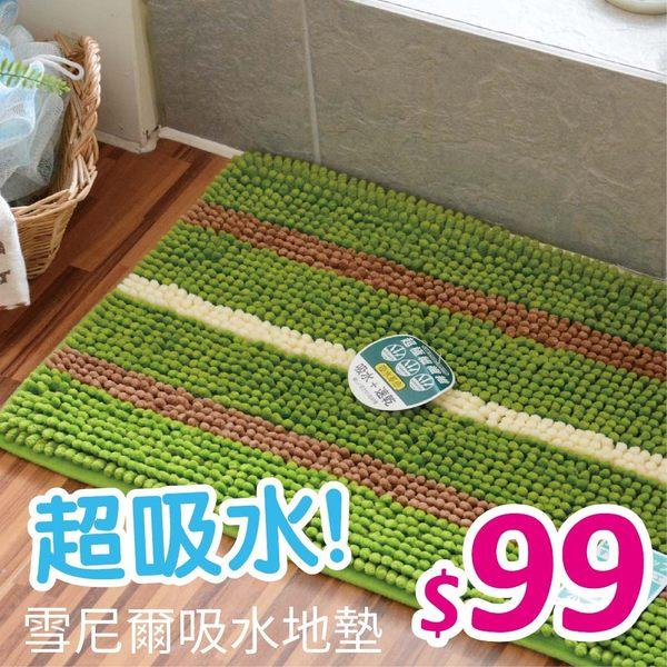 好傢在家居生活館-吸水地墊/居家生活用品-[威力雪尼爾吸水門墊(綠色)30457]