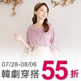 ▼7/28溫柔小姐姐.韓劇穿搭55折