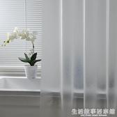 浴室浴簾布套裝免打孔防水防霉加厚衛生間淋浴隔斷簾子窗簾送掛鉤YTL