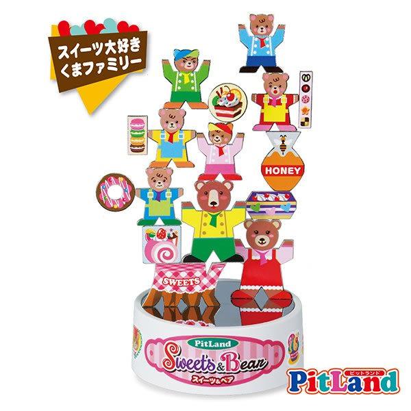 PitLand - 日製磁鐵趣味玩具 甜點小熊