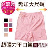 女性 超彈力 超加大舒適平口內褲 可當安全褲 內搭褲 孕婦也適穿 台灣製no.692(5件組)-席艾妮SHIANEY