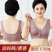 媽媽內衣媽媽內衣文胸中老年女前扣老人胸罩婦女無鋼圈婆婆背心式大碼聚攏 萊俐亞