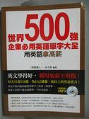 【書寶二手書T5/語言學習_PFS】世界500強企業必用英語單字大全_朱健樺_附光碟