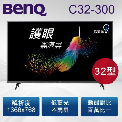 [BenQ 明基]32型黑湛屏護眼大型液晶電視顯示器+視訊盒 C32-300+DT-180T