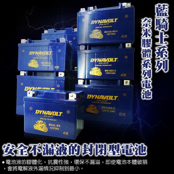 【DYNAVOLT 藍騎士】機車電池 DYNAVOLT 奈米膠體電池 MG7A-BS-C