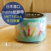 【菲林因斯特】  maste MKT163 A 生日快樂紙膠帶裝飾拍立得底片卡片手帳
