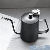 304不銹鋼帶蓋咖啡壺特氟龍細口壺長嘴掛耳手沖器具600mlYYJ 原本良品